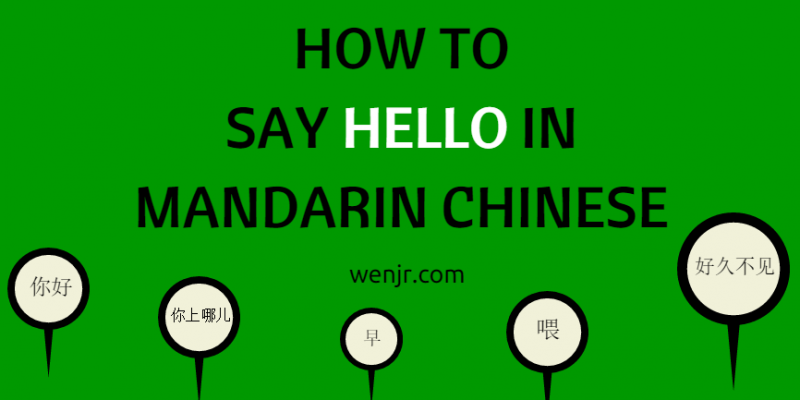 how to write hi in chinese Chinese 汉语/漢語, 华语/華語 or 中文 hànyǔ, huáyǔ, or zhōngwén.